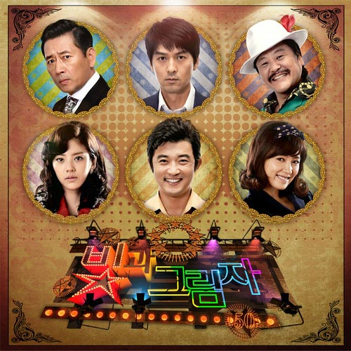 Lights and Shadows OST Part 3