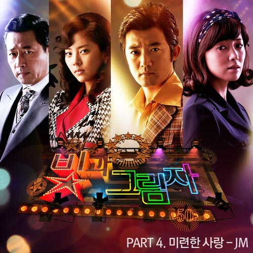 Lights and Shadows OST Part 4