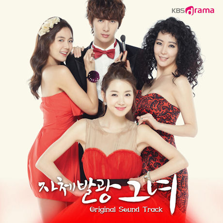 My Shining Girl OST Album