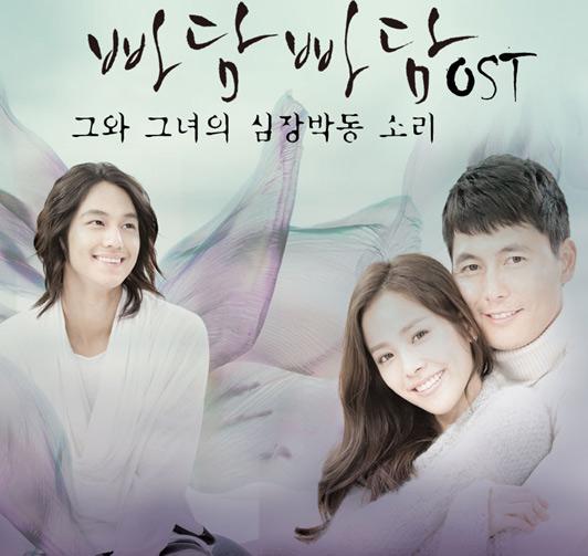 Padam Padam OST Album