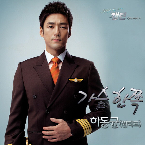 Take Care of Us, Captain OST Part 4