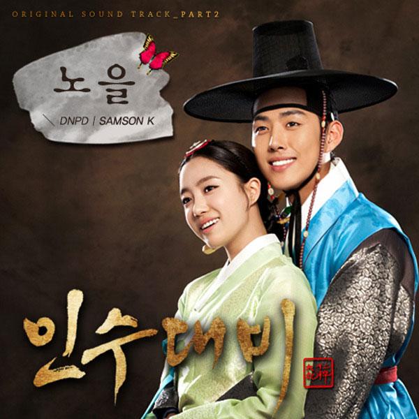 Queen Insoo OST Part 2