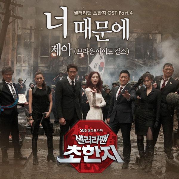 Salaryman Cho Han Ji OST Part 4
