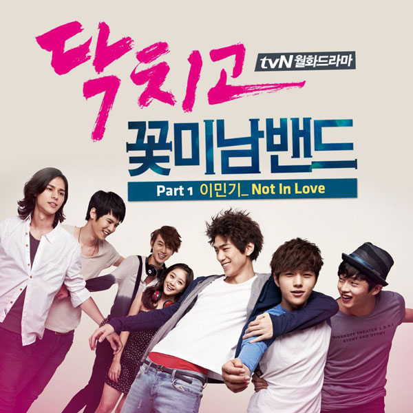 Shut Up Flower Boy Band OST Part 1