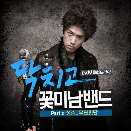 Shut Up Flower Boy Band OST Part 2