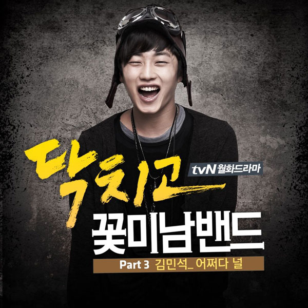 Shut Up Flower Boy Band OST Part 3