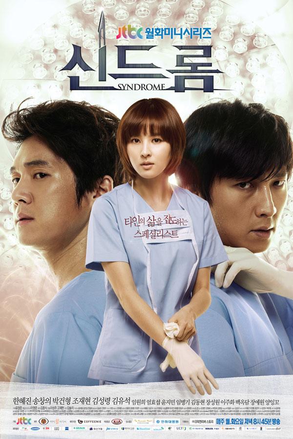 Syndrome korean drama episode 19 - The league season 5
