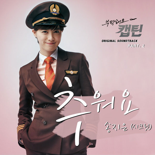 Take Care of Us, Captain OST Part 2