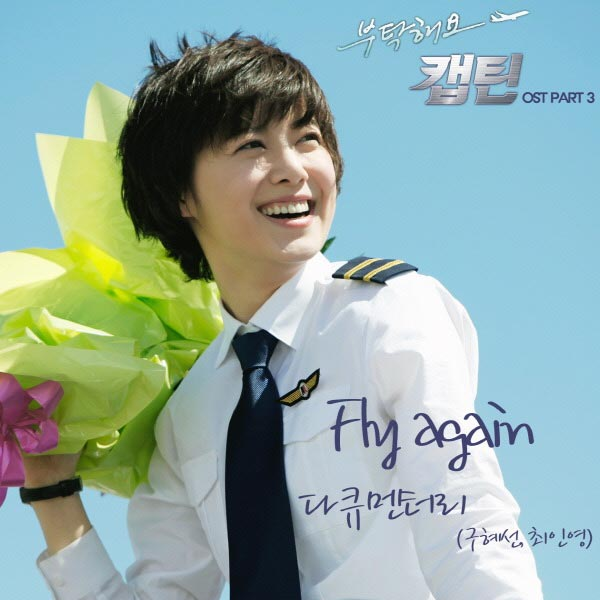 Take Care of Us, Captain OST Part 3