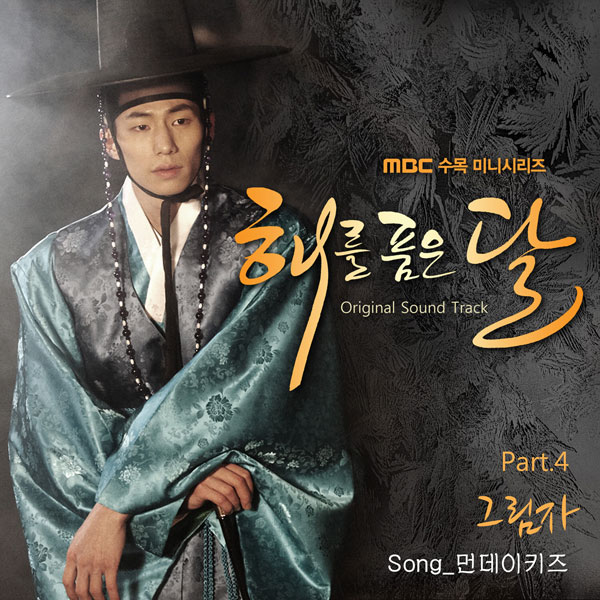 The Moon Embracing the Sun OST Part 4