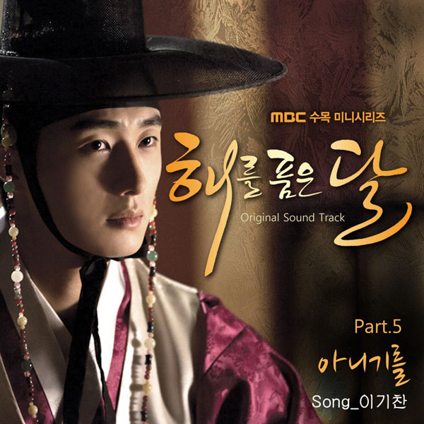 The Moon that Embraces the Sun OST Part 5