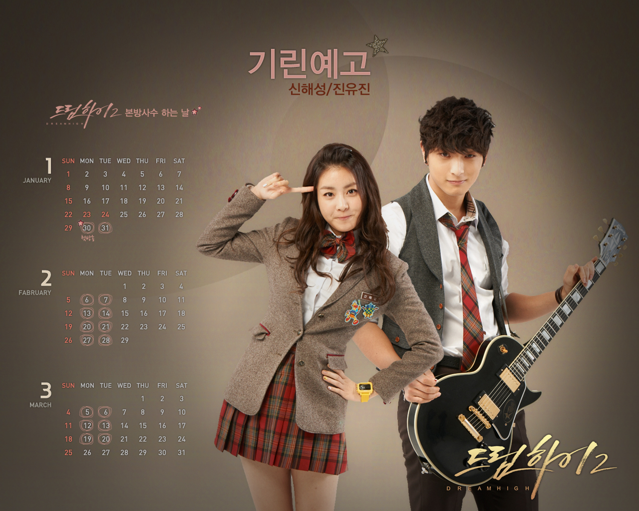 Dream High 2 Official Wallpapers Free Download - Drama Haven