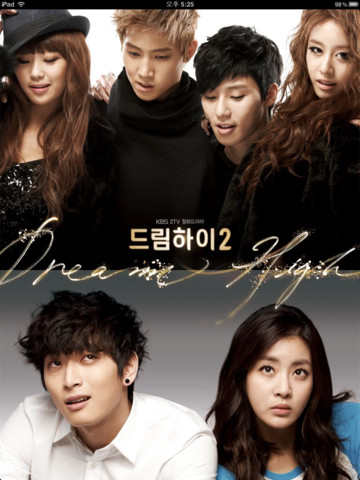 Dream High 2 Digital Photobook