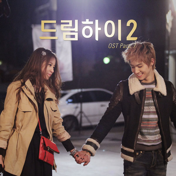 Dream High 2 OST Part 7