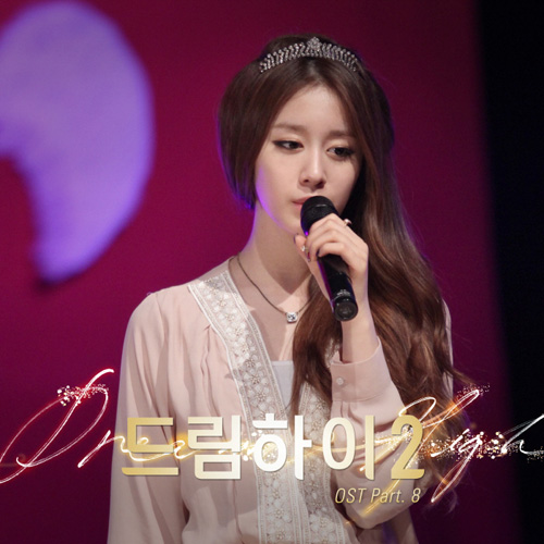 Dream High 2 OST Part 8