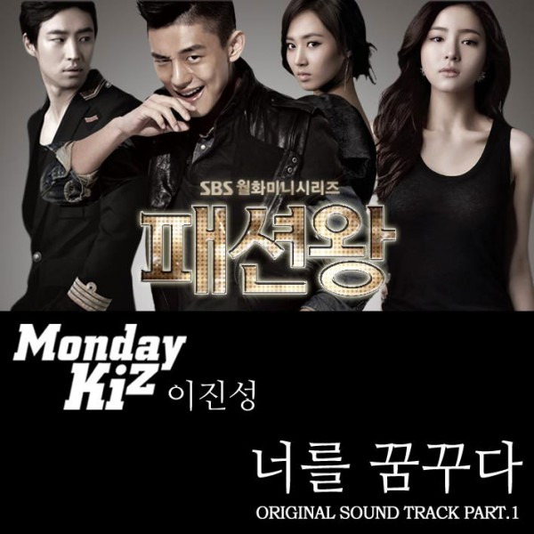 Fashion King OST Part 1