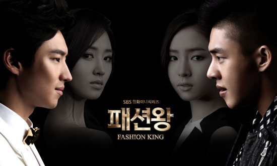 fashion-king-poster-web1