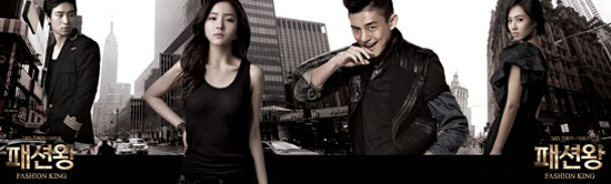 fashion-king-poster-web2