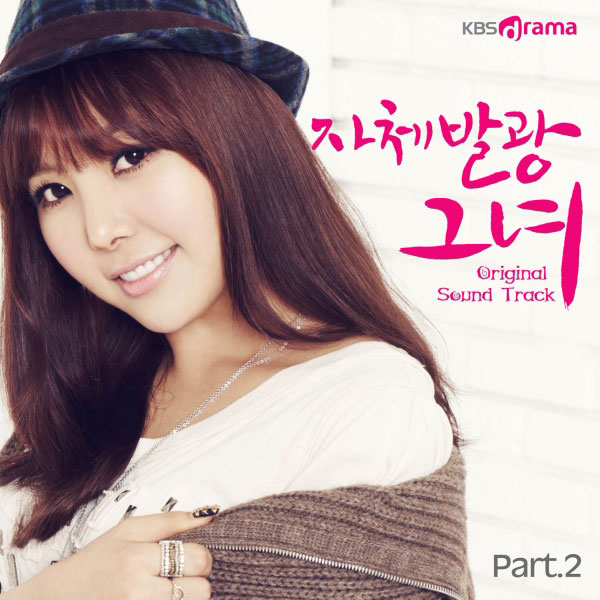 Glowing She OST Part 2