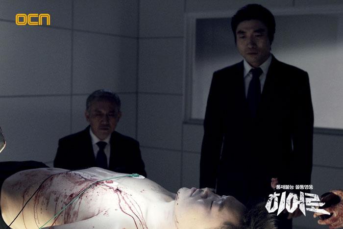 Hero (2012 Korean Drama) - Drama Haven