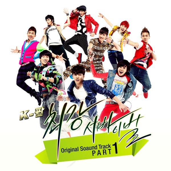 K-Pop - The Ultimate Audition OST Part 1