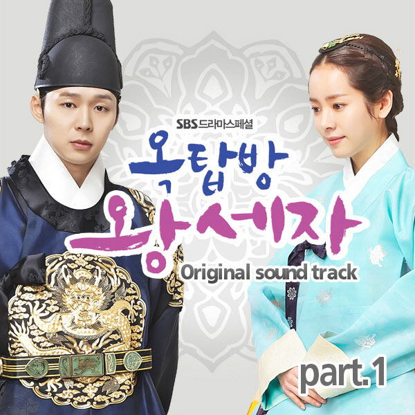 Rooftop Prince OST Part 1