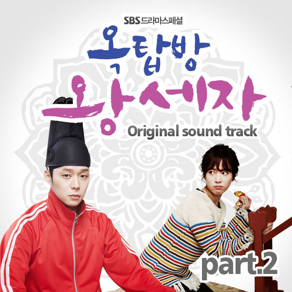 Rooftop Prince OST Part 2