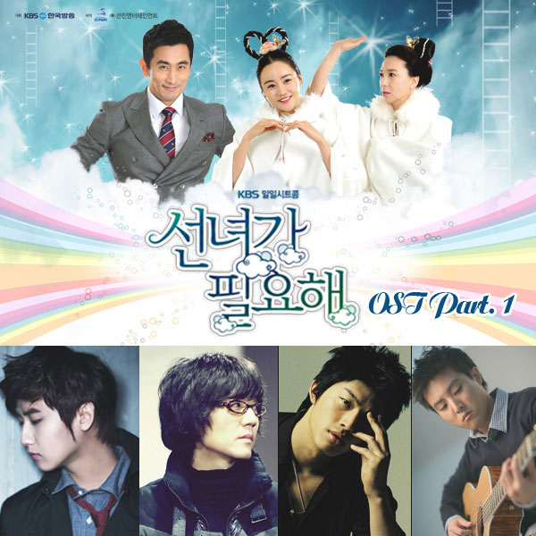 I Need a Fairy (Sent From Heaven) OST Part 1