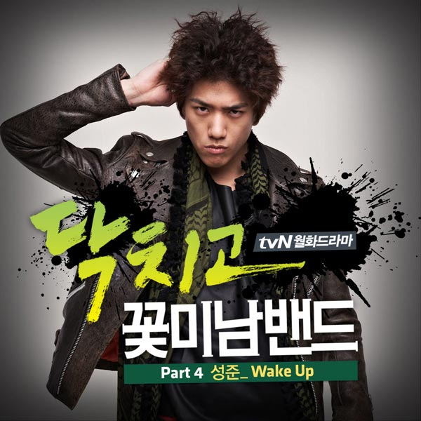 Shut Up Flower Boy Band OST Part 4