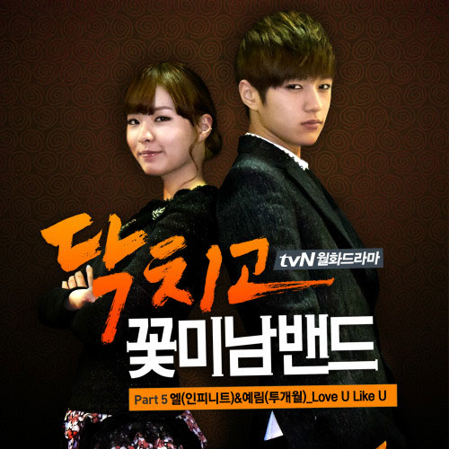 Shut Up Flower Boy Band OST Part 5