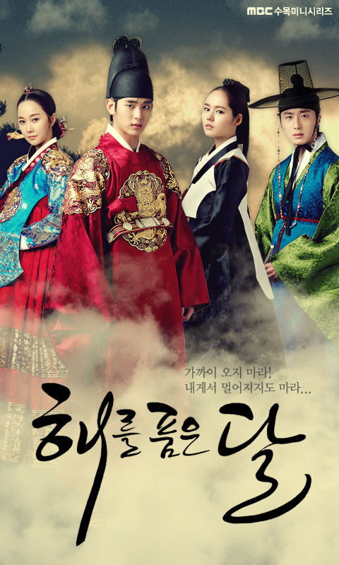 The Moon that Embraces the Sun Android Wallpaper