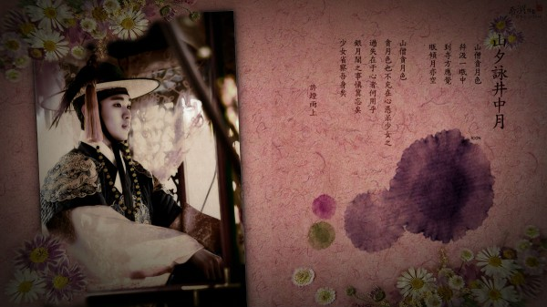 The Moon that Embraces the Sun Letter Wallpaper