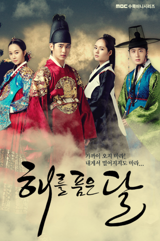 The Moon that Embraces the Sun iPhone Wallpaper