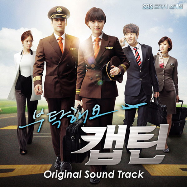 Take Care of Us Captain OST Album