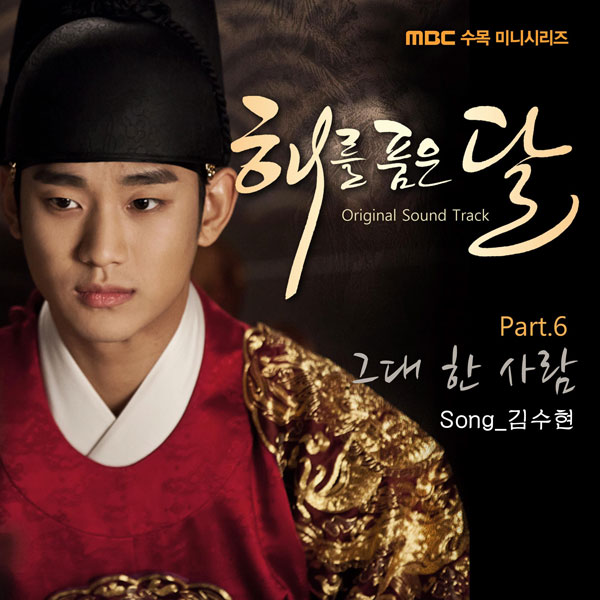 The Moon that Embraces the Sun OST Part 6