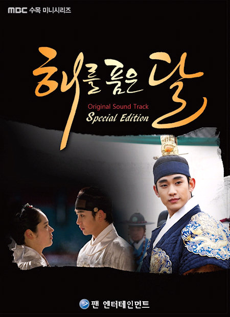 The Moon that Embraces the Sun CD+DVD Special Edition OST