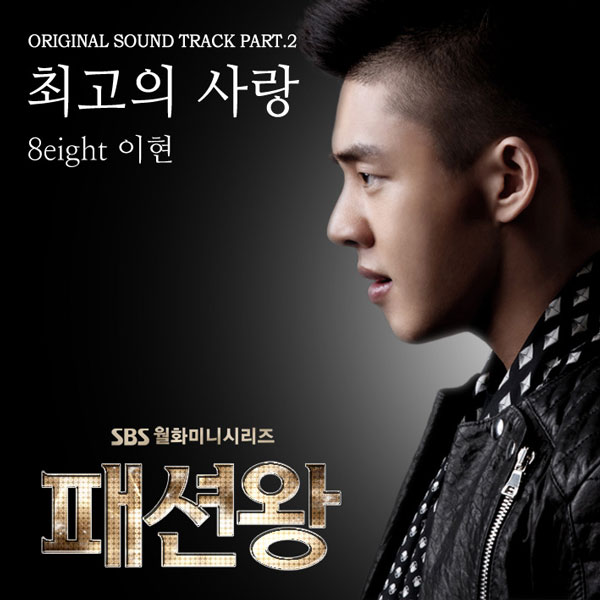 Fashion King OST Part 2
