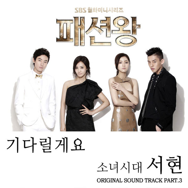 Fashion King OST Part 3