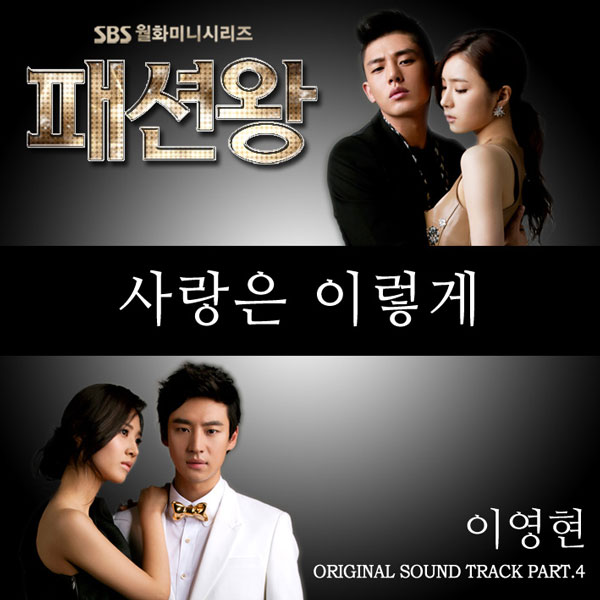 Fashion King OST Part 4