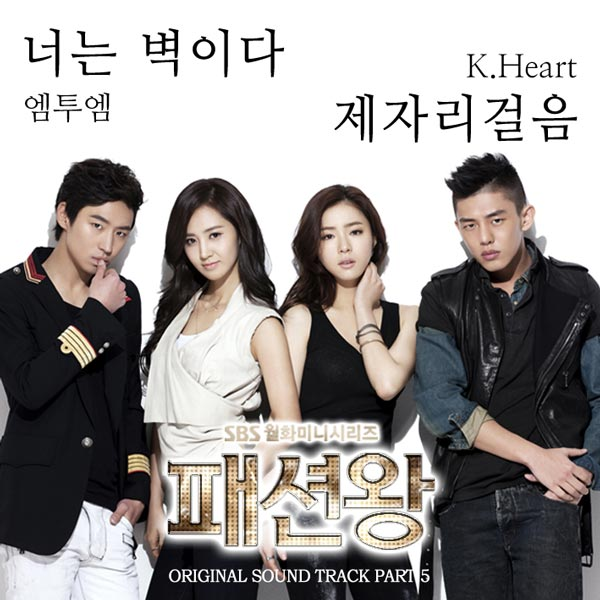 Fashion King OST Part 5