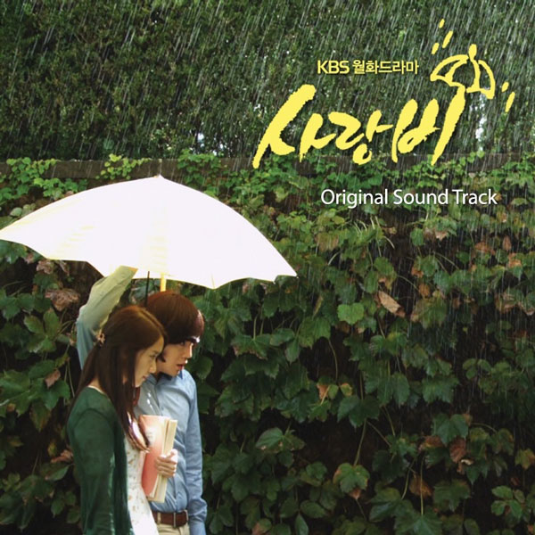 Love Rain Second Single OST Part 2