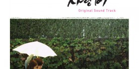 Love Rain OST Fourth Single