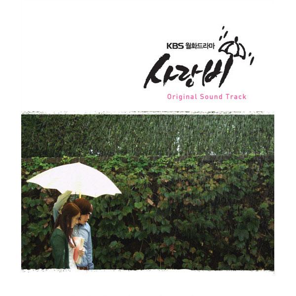 Love Rain OST Fourth Single