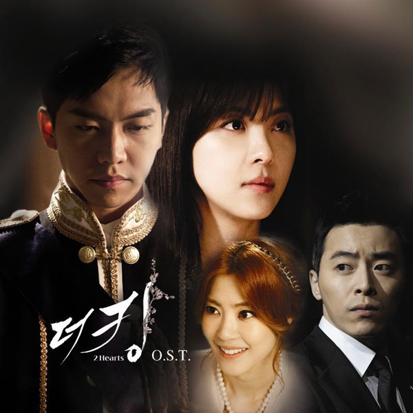 The King 2 Hearts /// OST /// Dizi M�zikleri