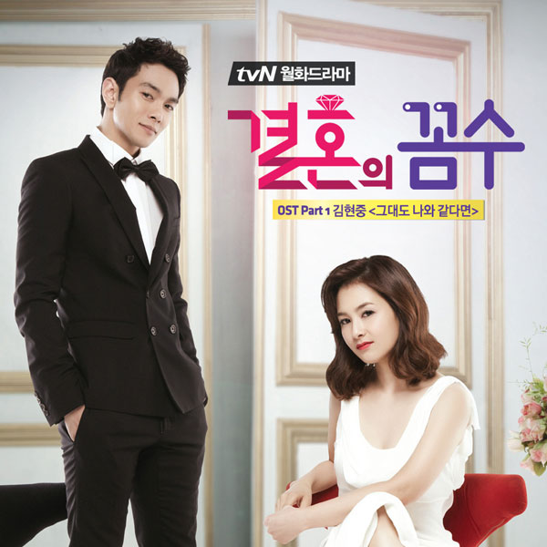 The Wedding Scheme OST Part 1