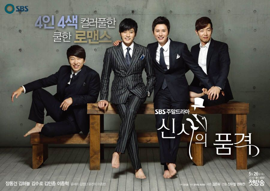 Gentleman's Dignity Korean Drama
