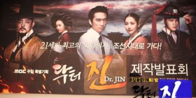 Dr. Jin Production Press Conference
