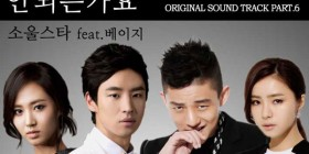 Fashion King OST Part 6