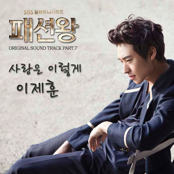 Fashion King OST Part 7