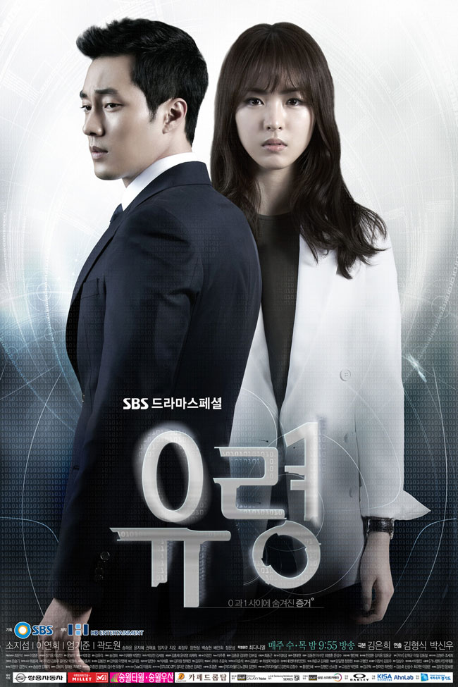 Ghost Episode 2 eng Sub not Available